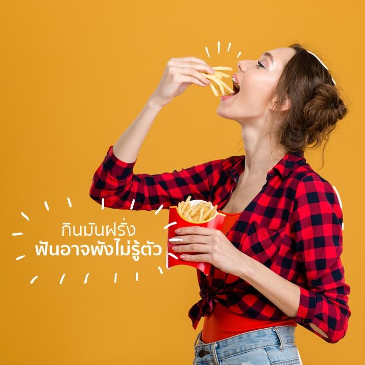 กินอย่างรู้ทัน ฟันจะไม่ผุ