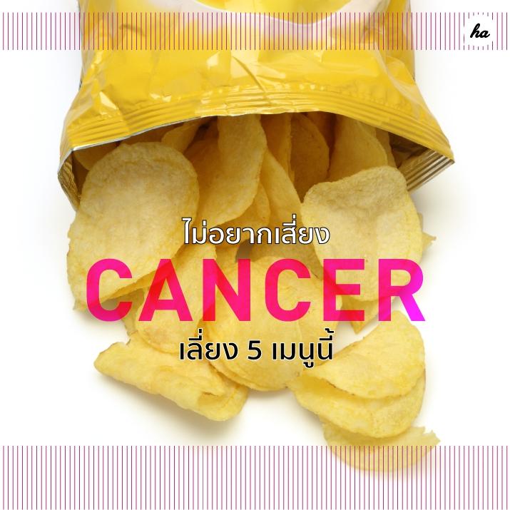 5 เมนูสุดช๊อค... ไม่น่าเชื่อว่าจะก่อมะเร็ง
