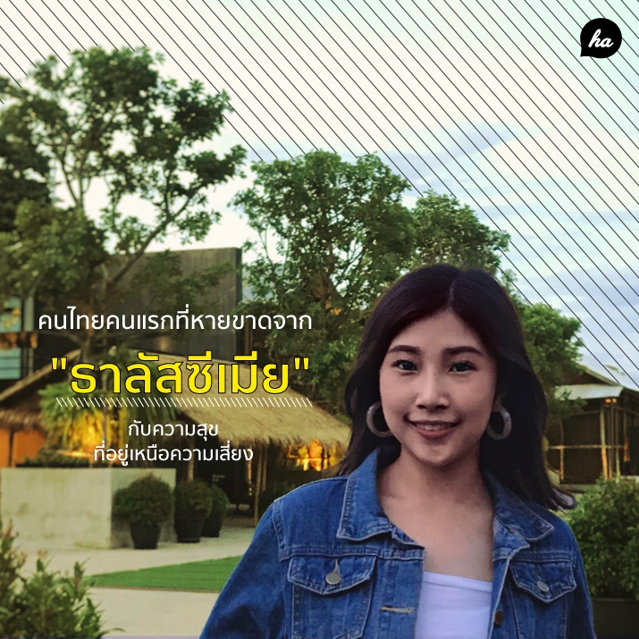 เธอหายขาดจาก 'ธาลัสซีเมีย' คนแรกของไทย กับมุมมองต่อความเสี่ยงมะเร็งที่มากกว่า