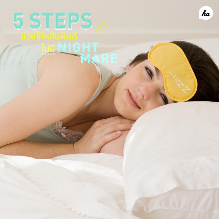 5 Steps ช่วยให้หลับฝันดี ไม่มี Nightmare !!