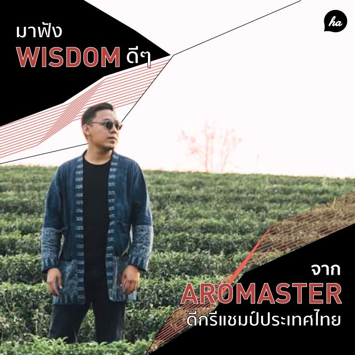 Wisdom ดีๆ จาก Aromaster มือท็อปดีกรีแชมป์ประเทศไทย