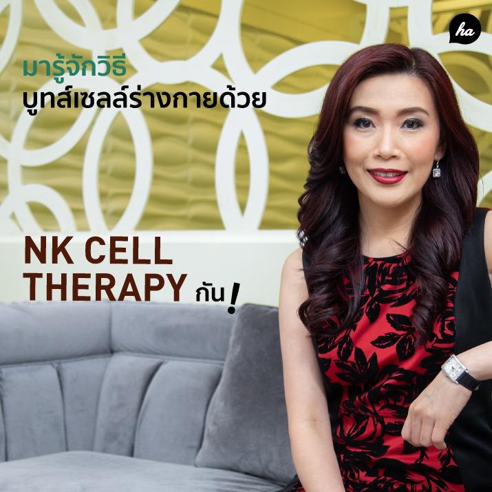 """""""NK Cell Therapy"""" ทางเลือกใหม่ของการดูแลร่างกายให้ลึกถึงระดับเซลล์"""