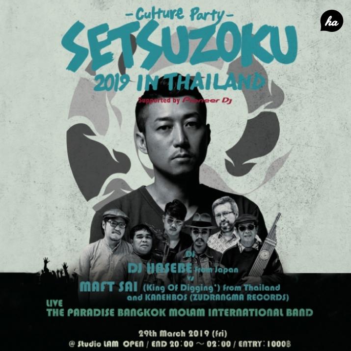 """เสพเสน่ห์สายอาร์ต MUSIC-FASHION-CULTURE ที่งาน """"Setsuzoku 2019 in Thailand"""""""