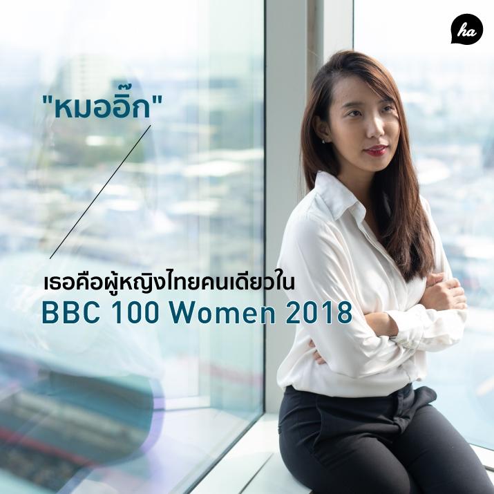 หมออิ๊ก กับเส้นทางชีวิตที่ทำให้เธอเป็นหญิงไทยคนเดียวใน BBC 100 Women 2018