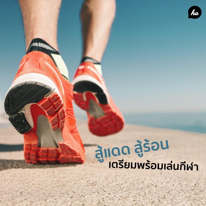 ออกกำลังกายหน้าร้อน…ต้อง        เตรียมพร้อม!!