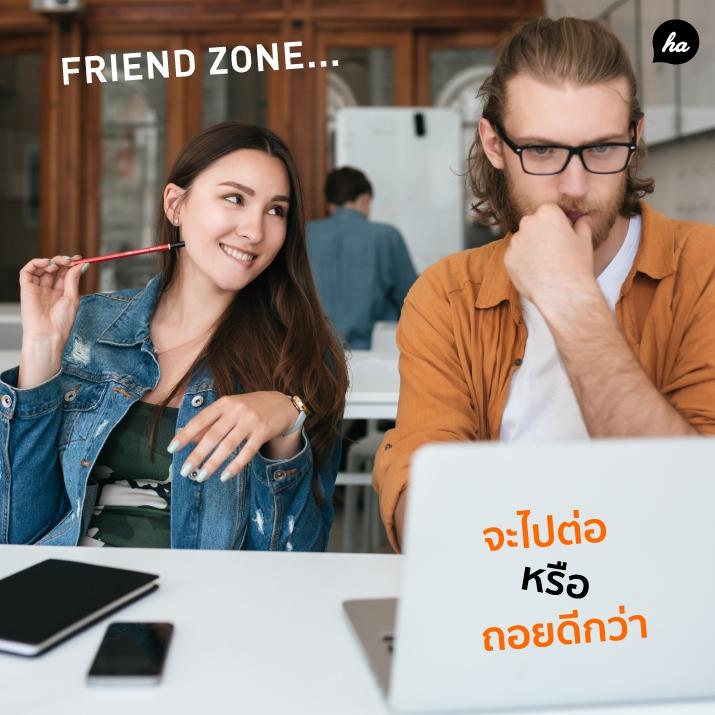 เอาชีวิตรอดจาก Friend Zone ได้... ไม่ใช่เรื่องยาก