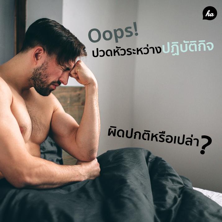 ปวดหัวตอนมี sex อาจเป็น Sexual Headache ได้นะ