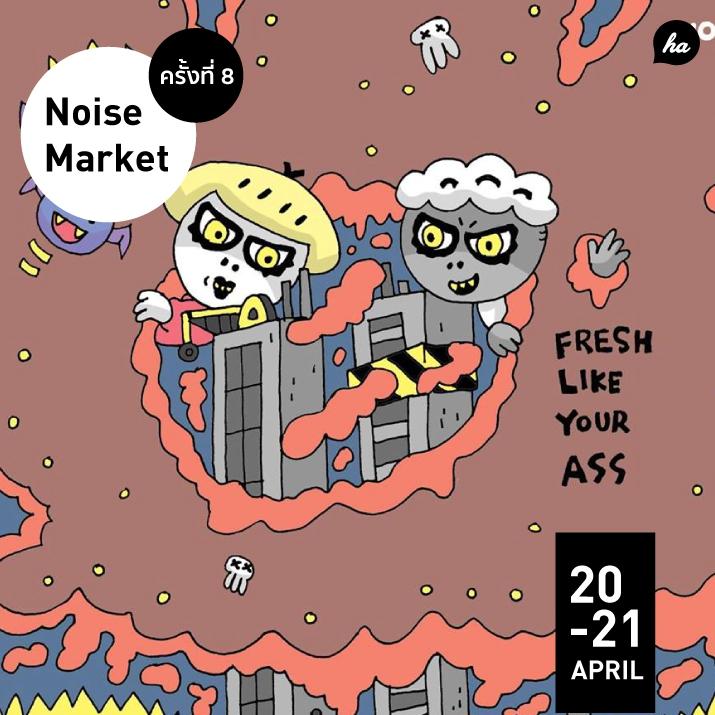 Noise Market ครั้งที่ 8 ตลาดสุดฮิป คอนเซ็ปต์รักษ์โลก