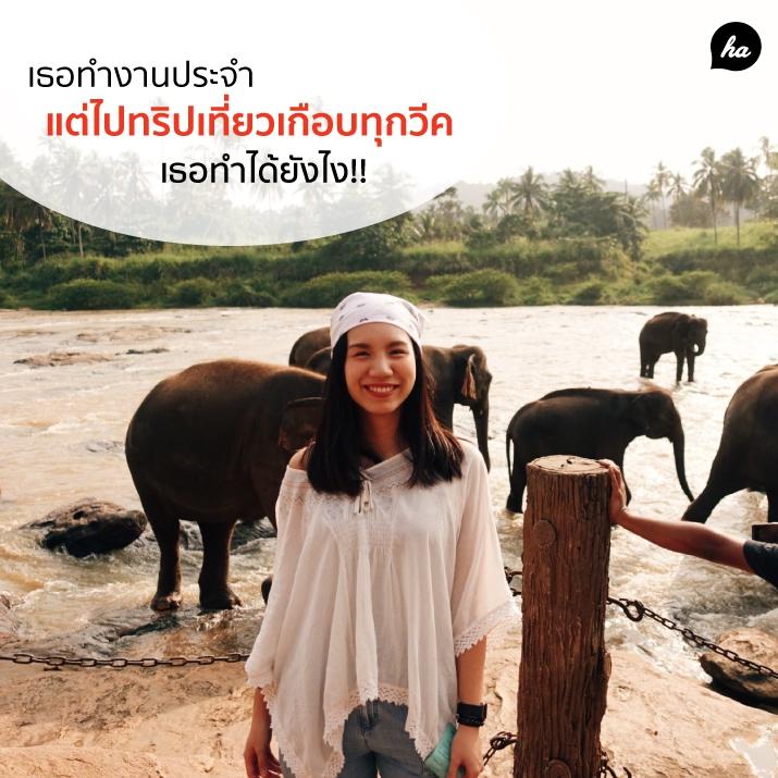 'ทำงานประจำ-ก็เที่ยวได้' เธอคือนักเดินทางที่มีอาชีพหลักเป็นพนักงานออฟฟิศ