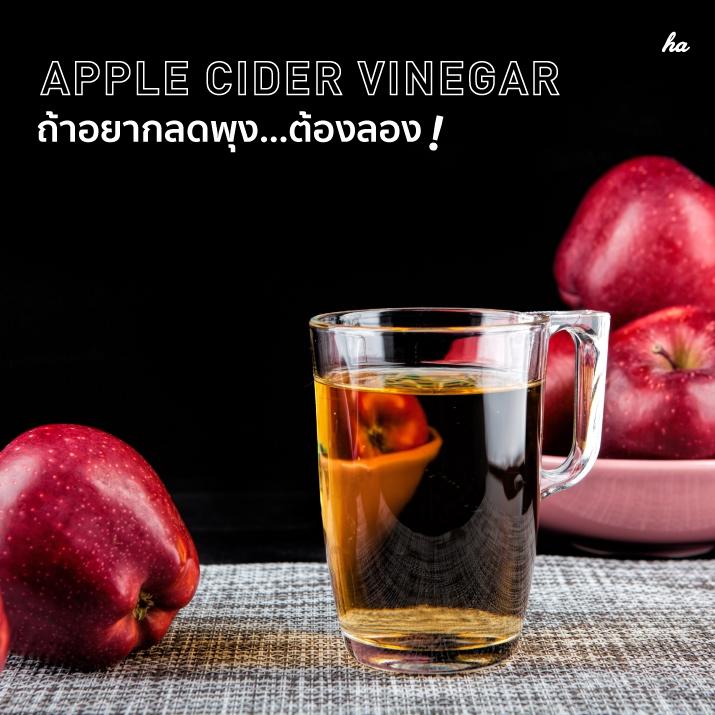 Apple cider vinegar ยิ่งดื่ม...ยิ่ง(สุขภาพ)ดี เรื่องนี้เค้าวิจัยมาแล้ว!
