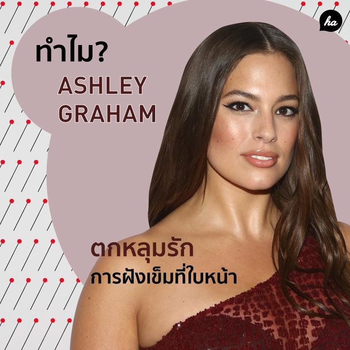 Ashley Graham นางแบบพลัสไซส์ ผู้ตกหลุมรักการฝังเข็มที่ใบหน้า