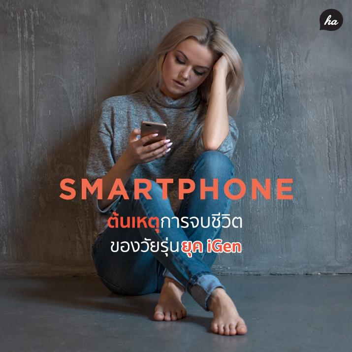 Smartphone ต้นเหตุการจบชีวิตของวัยรุ่นยุค iGen