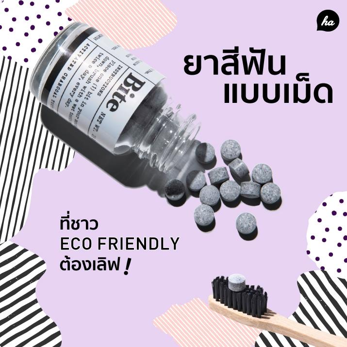 ยาสีฟันแบบเม็ด ที่สาย Eco Friendly ต้องหลงรัก