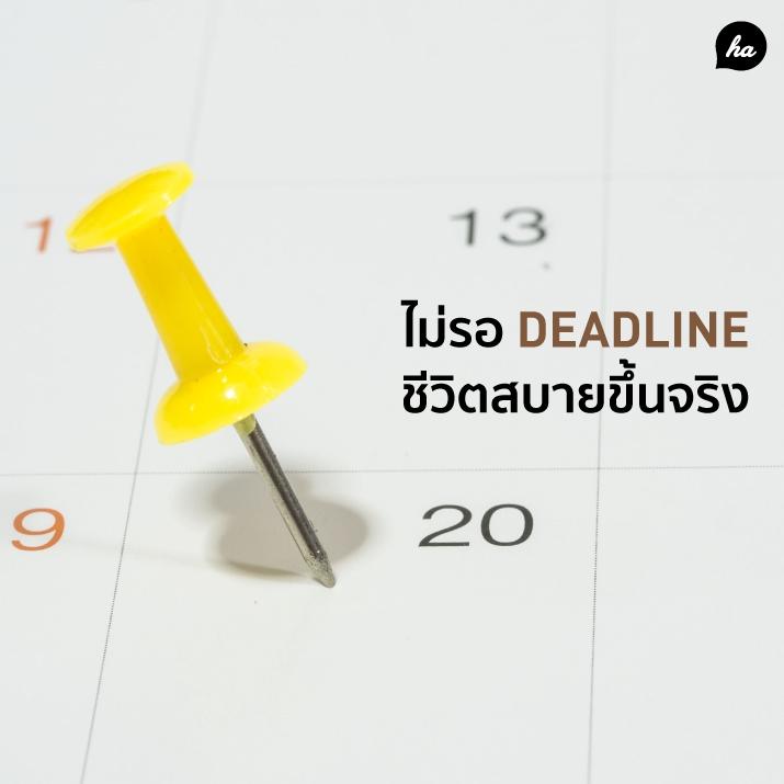 https://www.healthaddict.com/content/Student Syndrome โรครอ Deadline ที่ใครๆ ก็เป็น