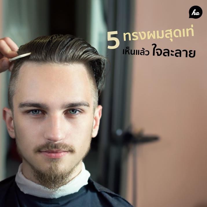 อัพเดต Men Hair Style แห่งปี ที่สาวๆ การันตีว่าเท่