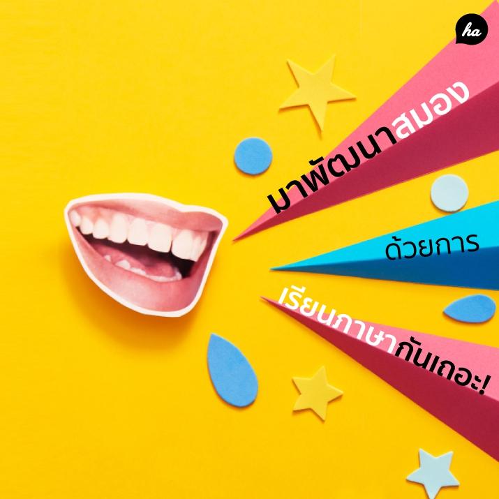 https://www.healthaddict.com/content/เชื่อมั๊ย? ไม่อยากสมองเสื่อมต้องเรียนรู้ภาษาที่สอง!