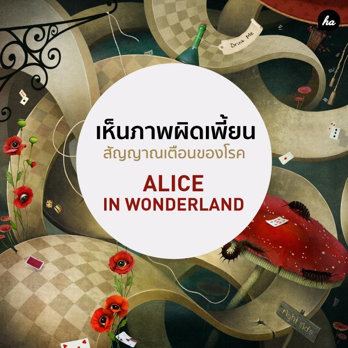 'Alice in Wonderland' ไม่ใช่แค่ชื่อหนัง แต่คือชื่อ 'โรค' ที่มีอยู่จริง!