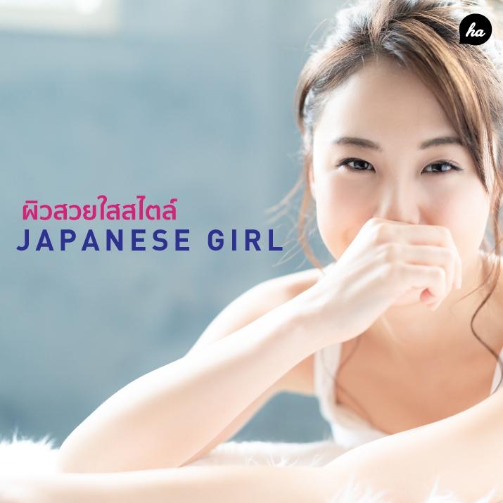 อยากรู้...ต้องได้รู้!  Beauty Secret เคล็ดลับผิวสวยใสแบบสาวญี่ปุ่น