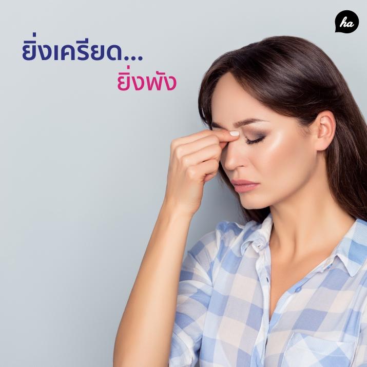 ผลวิจัยชี้…เครียดมากๆ ก็ทำร้ายสุขภาพเท่ากับการ 'สูบบุหรี่'!