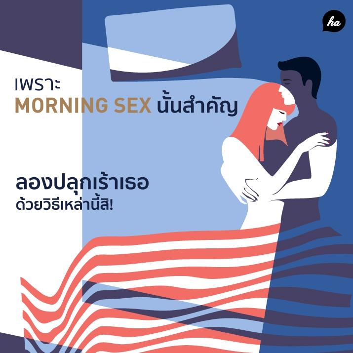อยากเปิดวันดีๆ ลองใช้สูตร Morning Sex ดูสิ