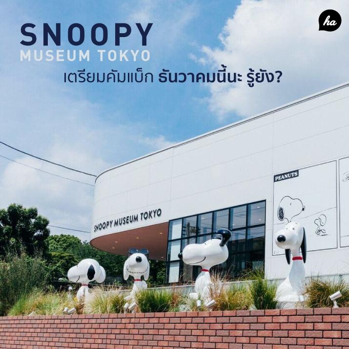 Snoopy Museum Tokyo คนรักสนูปปี้เตรียมหัวใจพองโตอีกครั้ง...ธันวาคมนี้!