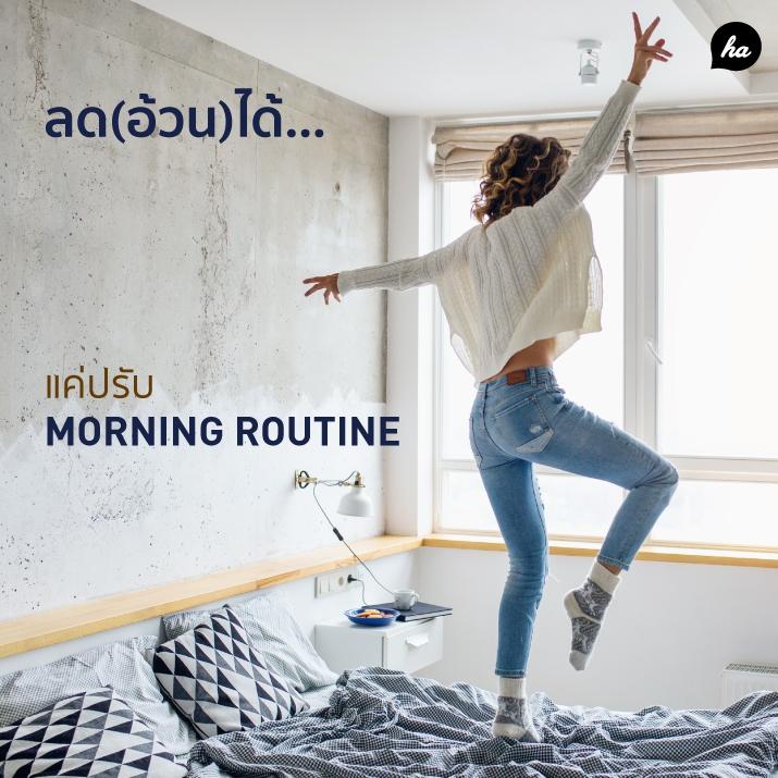เฮลธ์ตี้และสลิมขึ้นได้... แค่ปรับ Morning routine