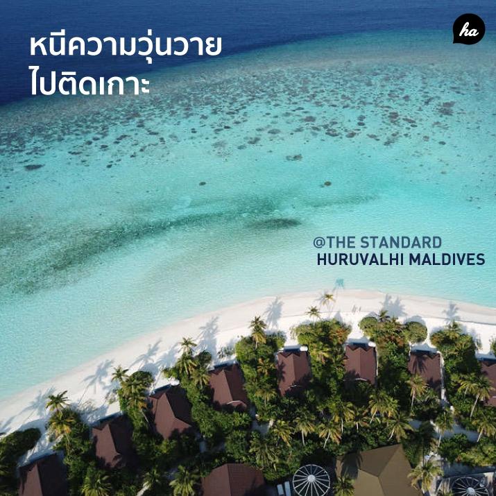 ปักหมุดโรงแรมสุดฮิปแห่งใหม่บนเกาะมัลดีฟส์ @ The Standard Huruvalhi Maldives