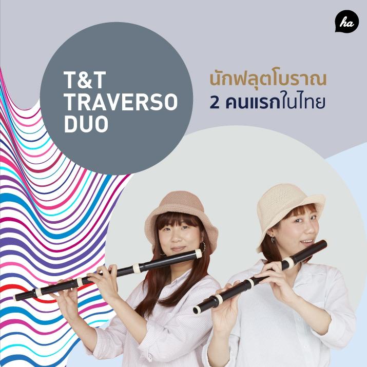 T&T Traverso DUO พวกเธอคือนักฟลุตโบราณสองคนแรกของไทย ที่ไปเฉิดฉายไกลถึงเนเธอร์แลนด์