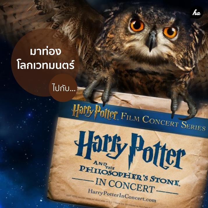 ชวนเหล่ามักเกิ้ลมาท่องโลกเวทมนตร์...ใน Harry Potter and The Philosopher's Stone in Concert