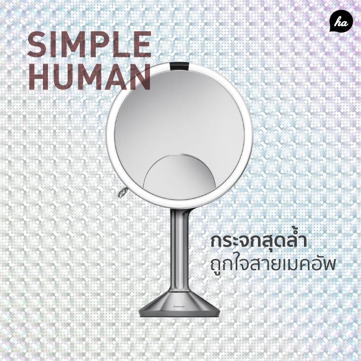 Simple Human กระจกแต่งหน้าอัจฉริยะ เชื่อมต่อ Wifi ปรับเองได้ตามต้องการ