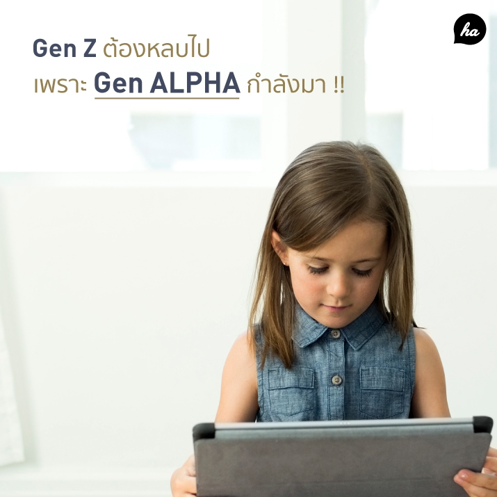ทำความรู้จัก Gen Alpha เด็กเจนฯ ใหม่ล่าสุด ที่เราต้องตามเขาให้ทัน