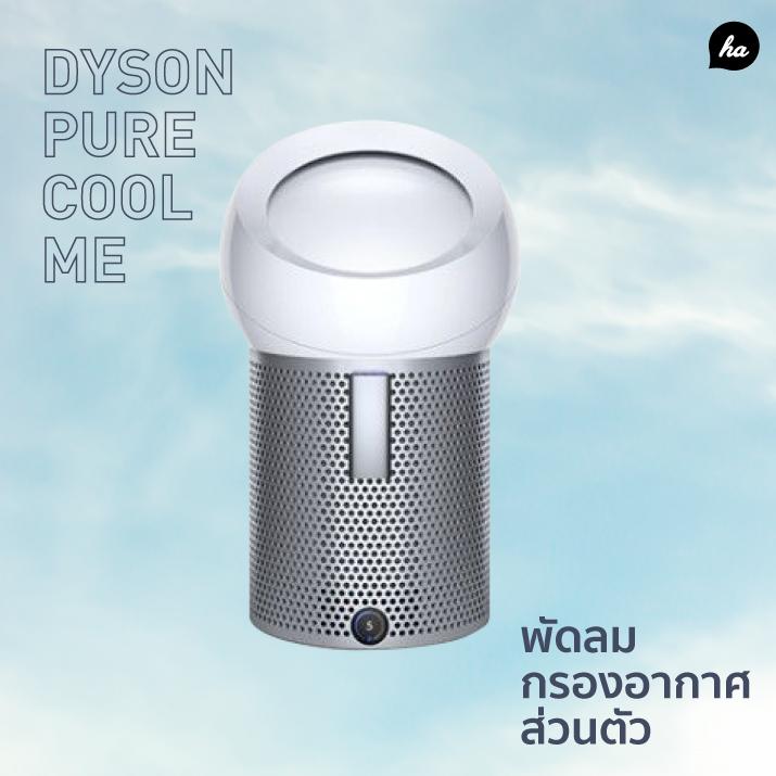 Dyson Pure Cool Me พัดลม 2 in 1 ได้ลมเย็นและอากาศบริสุทธิ์ไปพร้อมๆ กัน