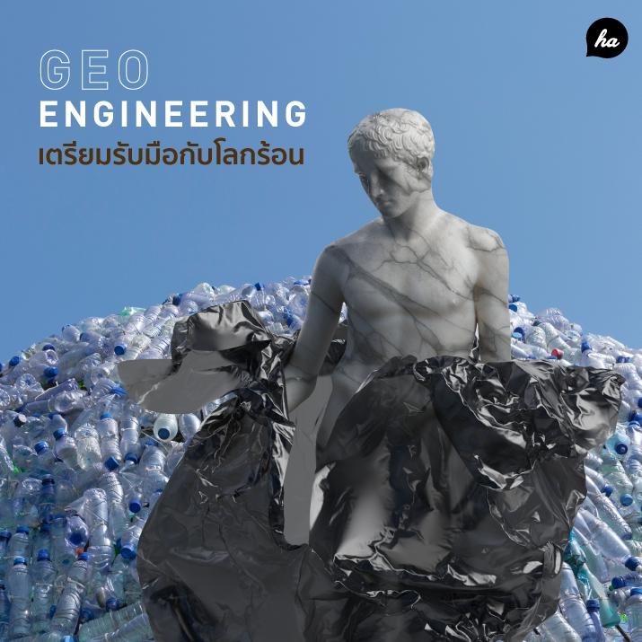 เตรียมตัวรับ Geo Engineering แพลนต่อสู้กับยุคโลกร้อนอย่างจริงจัง