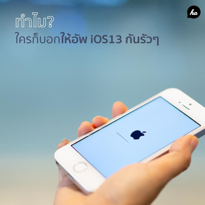 รู้ยัง? 12 ฟีเจอร์เด็ด ที่มากับ iOS13 งานนี้ไม่อัพ ไม่ได้แล้ววว !