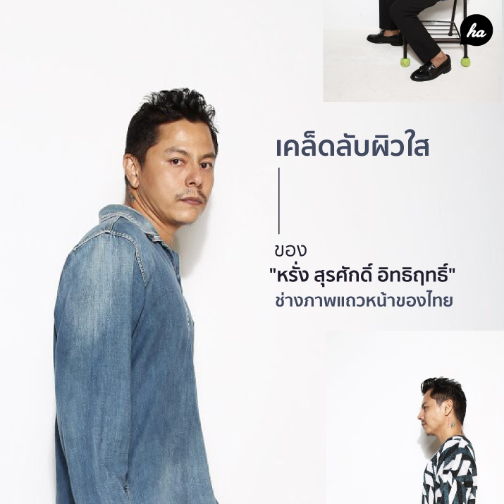 เผยเคล็ดลับผิวใส แบบ 'หรั่ง สุรศักดิ์ อิทธิฤทธิ์' ช่างภาพแถวหน้าของเมืองไทย