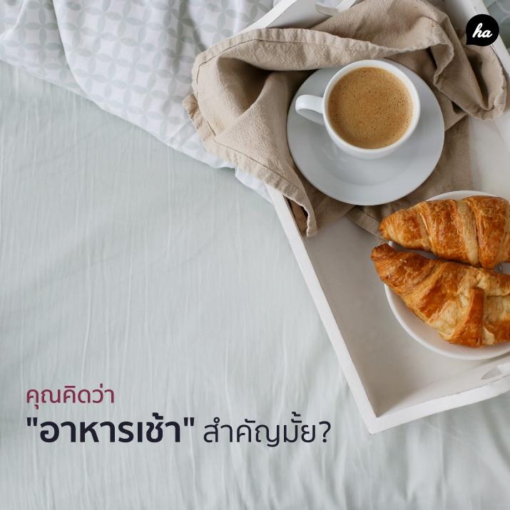"""เซอร์ไพรส์กันไป! เมื่อมีผลวิจัยบอกว่า """"อาหารเช้า"""" อาจไม่ได้สำคัญขนาดนั้น"""