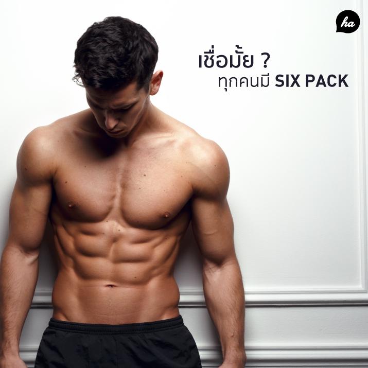 บิ้วท์ Six Pack มานาน แต่ทำไมไม่มาสักที !!!