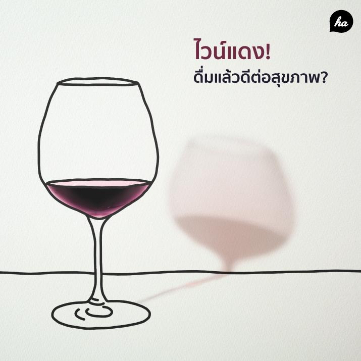 งานนี้สายดริ๊งค์ Happy เพราะงานวิจัยคอนเฟิร์มดื่มไวน์แดงช่วยลดน้ำหนักได้