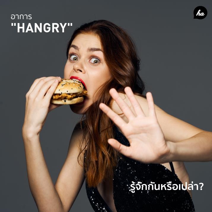 หิวได้! แต่ต้องไม่เป็นคน 'Hangry'