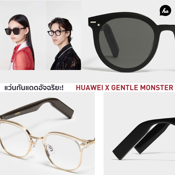 https://www.healthaddict.com/content/HUAWEI X GENTLE MONSTER แว่นตาสุดล้ำแห่งปี 2019
