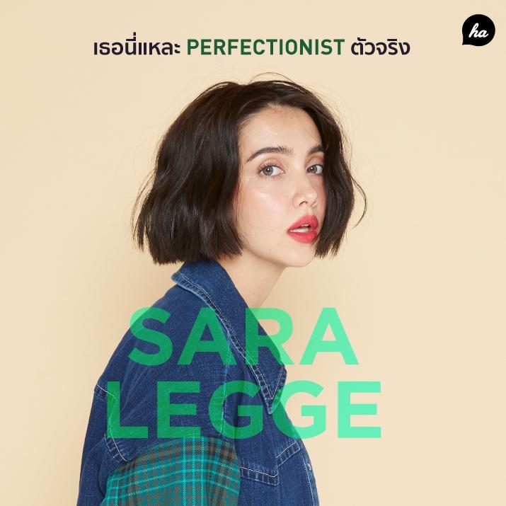 ซาร่า เล็กจ์ เธอคือ Perfectionist ตัวจริง! ที่พร้อมมาส่งต่อ Inspiration ดีๆ ให้ทุกคน