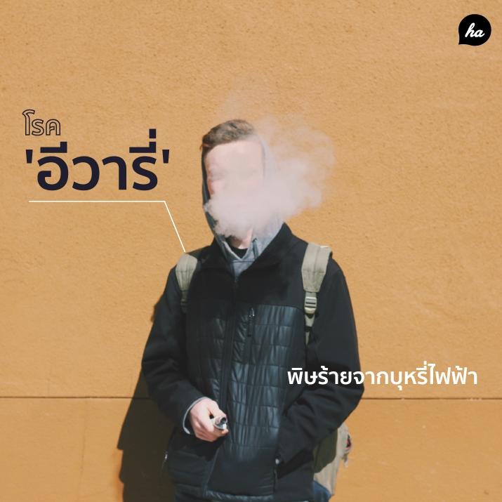 บุหรี่ไฟฟ้า...แค่เริ่มสูบก็เสี่ยงเสียชีวิต
