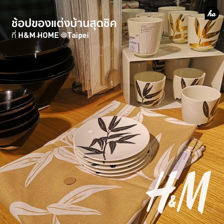 ของแต่งบ้านดีไซน์เก๋ที่ H&M HOME ไต้หวัน