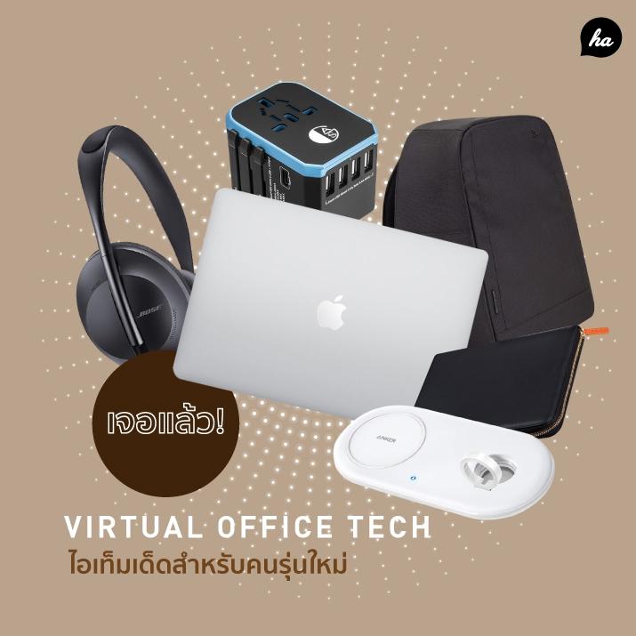 Virtual Office Tech...นี่แหละไอเท็มเด็ดสำหรับคนยุคดิจิทัล