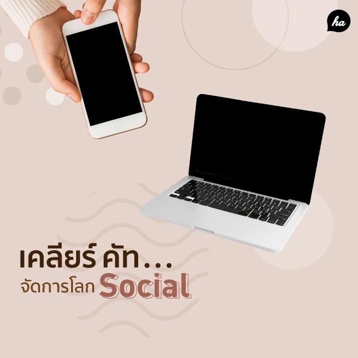 เริ่มปีใหม่ เอายังไงกับ Social Network ดี?