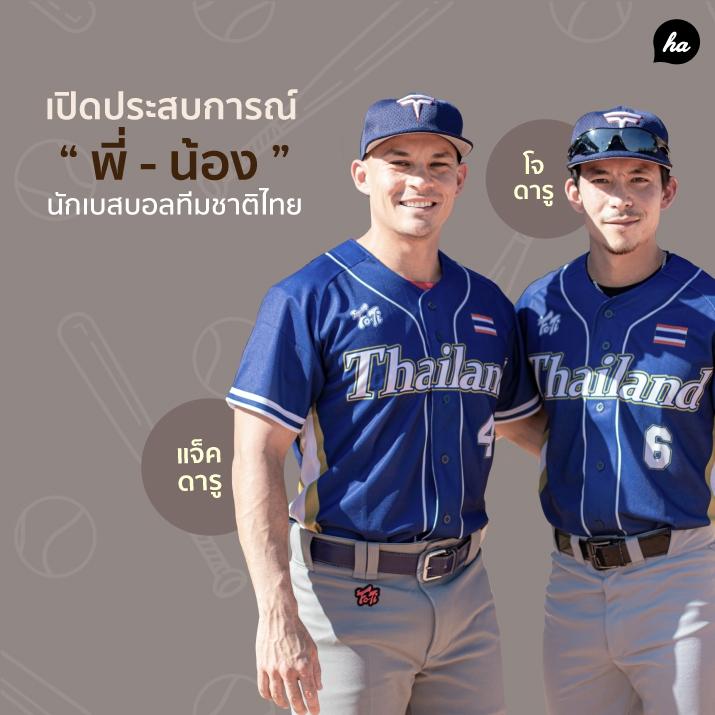 เปิดประสบการณ์พี่-น้องนักเบสบอลทีมชาติไทย ที่ไปเฉิดฉายในซีเกมส์