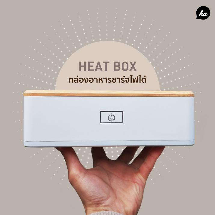 HeatBox กล่องข้าวอัจฉริยะ อุ่นได้ทุกที่ไม่ต้องง้อไมโครเวฟ