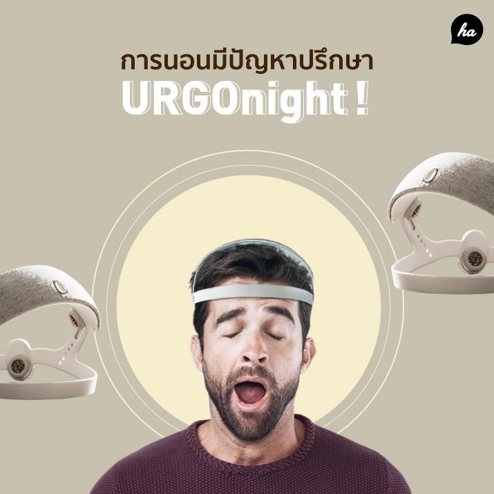URGOnight เฮดแบนด์ที่จะทำให้คนหลับยาก หลับไม่ยากอีกต่อไป!