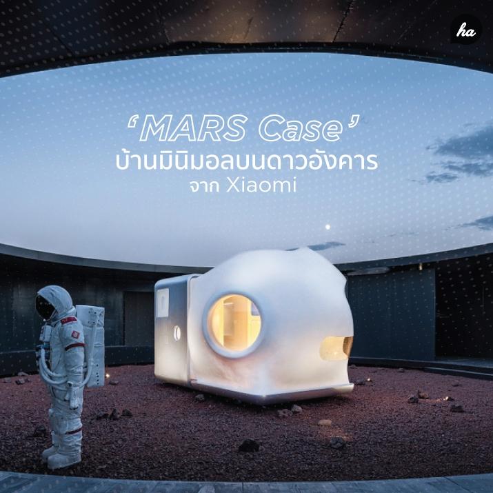 พาชม 'MARS Case' บ้านสุดมินิมอลที่ดีไซน์มาเพื่อการอยู่อาศัยบนดาวอังคารโดยเฉพาะ