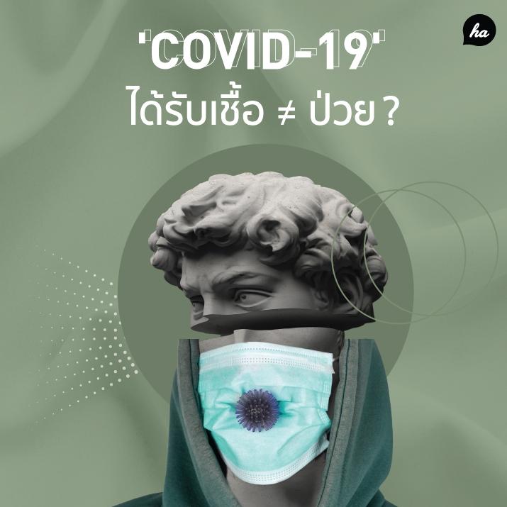 ข้อมูลใหม่! เราอาจเป็นพาหะ 'COVID-19' โดยที่ไม่ได้ป่วย